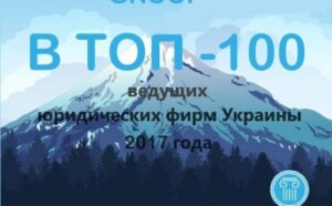 Litigation Group Attorneys At Law Entered The Top 100 Leading Law Firms Of Ukraine