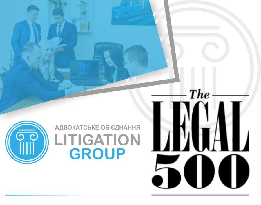 Рейтинг The Legal 500 Europe отметил Litigation Group