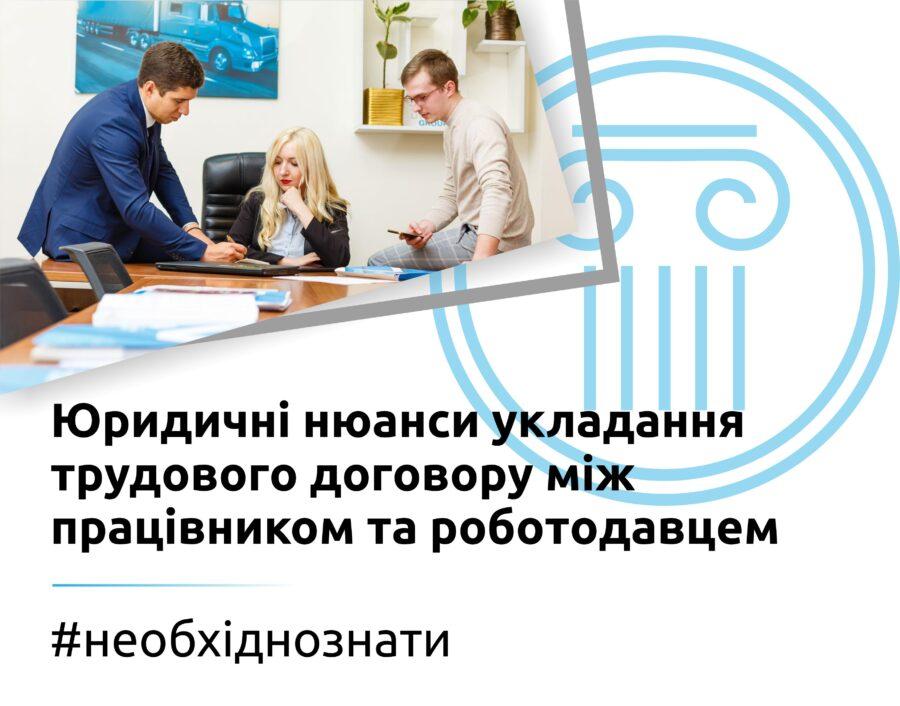 Юридические нюансы заключения трудового договора между работником и работодателем